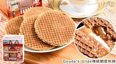 荷蘭屋/Gouda's Gilde/傳統/糖漿/煎餅/伴手禮/2018/狗年/零食/零嘴/餅乾