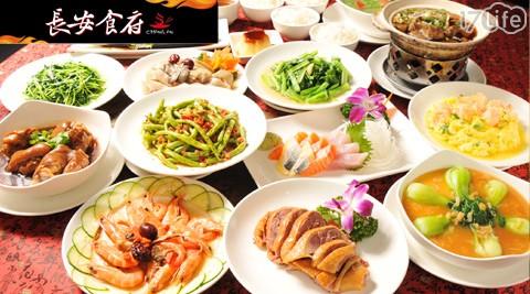 長安食府/海鮮料理