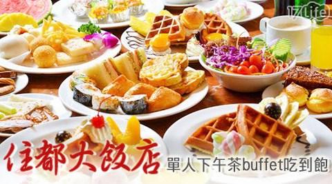 住都大飯店/下午茶/Buffet/吃到飽