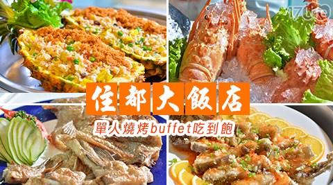 各式異國料理,現切排餐、炸物、生魚片、Hagen Dazs冰淇淋....等,豪華美饌通通讓你吃到飽!