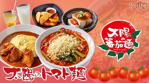 重磅優惠再現!日本NO.1蕃茄湯頭拉麵,人氣豆乳製麵搭配濃郁起司口感,風味濃厚,席捲味蕾。