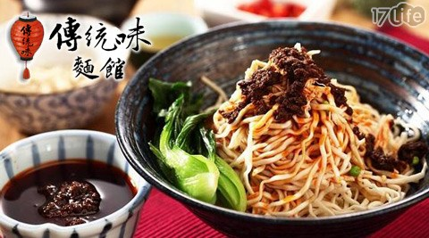 【傳統味】傳統手工乾麵系列