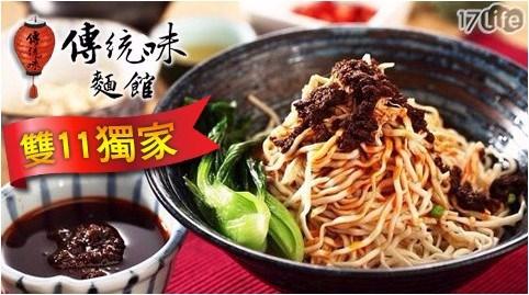 傳統味/傳統/手工/乾麵/拌麵/消夜/麻辣/蕎麥麵/日本