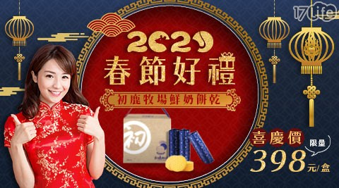 初鹿牧場/點心/餅乾/限定/禮盒/年節/送禮/鮮奶薄餅禮盒/2020/鼠年
