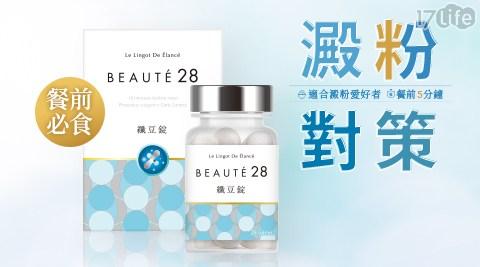 Beauté28/纖豆錠/澱粉剋星/白腎豆/澱粉阻斷/減肥/減重/塑身/瘦身/輕食/怕胖/窈窕保健