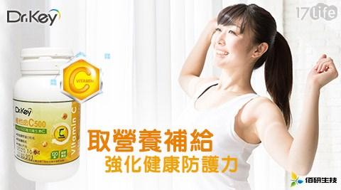 Dr.Key/維他命C500/維他命C/預防感冒/檸檬/抗氧化/膠原蛋白/增強體力