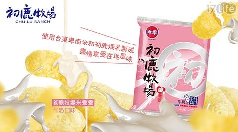 【初鹿牧場】牛奶口味米乖乖(12包/箱)