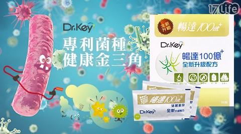 Dr.Key/暢達100億/益生菌/降血脂/腸胃保健/調整體質