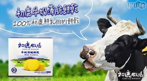 【初鹿牧場 】牛奶薄脆餅乾(3入/盒)