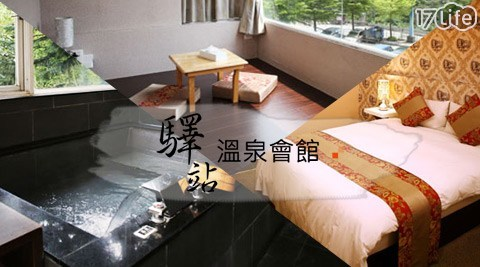 驛站溫泉會館-幸福湯饗~甜蜜無限休息專案