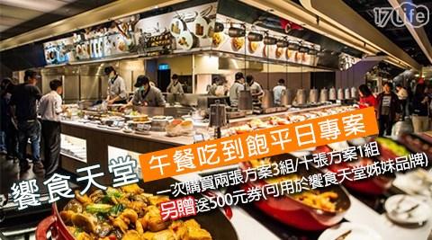 饗食天堂/午餐/吃到飽