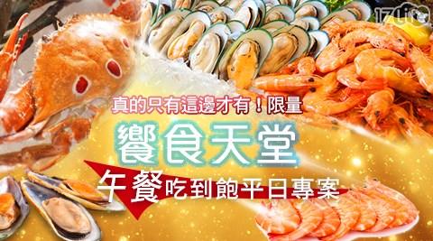 饗食天堂/饗食/天堂/午餐/吃到飽