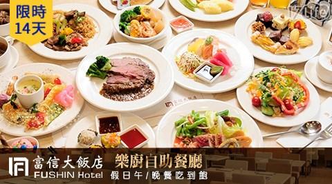台北 富信大飯店/富信/好市多/樂廚/自助餐/星級旅店
