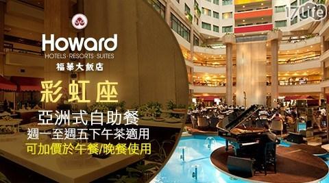 台北福華大飯店/彩虹座/亞洲式自助餐/福華/吃到飽