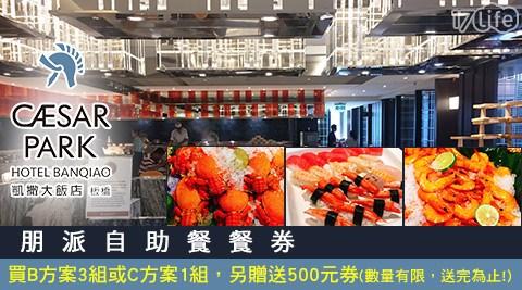 凱撒大飯店 板橋/凱撒/朋派/吃到飽/自助餐/新板