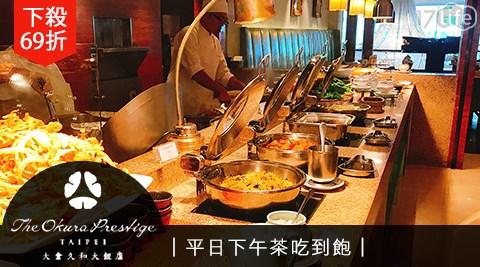 大倉久和大飯店/大倉久和/日式/自助式/吃到飽/下午茶