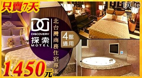 探索汽車旅館/探索/汽旅/商務/出差/通用/旅館