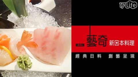 藝奇新日本料理/藝奇/王品集團/王品餐飲/日本料理/日料/生魚片/聚餐/約會/尾牙