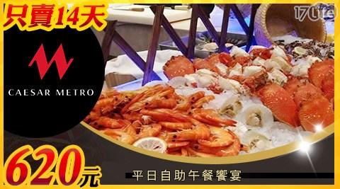 台北 凱達大飯店/凱達/百宴/自助/吃到飽