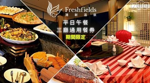 清新溫泉飯店/清新/溫泉/吃到飽/美食/多款/三廳/餐券