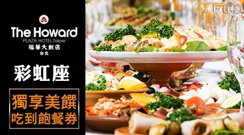 台北福華大飯店 彩虹座-獨享美饌吃到飽餐券