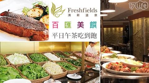 台中 清新溫泉飯店/清新/溫泉/吃到飽/美食/下午茶/雞腳凍