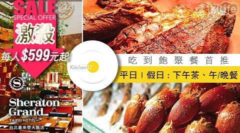 每人$599元起!享用台北喜來登大飯店十二廚buffet吃到飽,震撼下殺超低價,饕客大推必買必吃