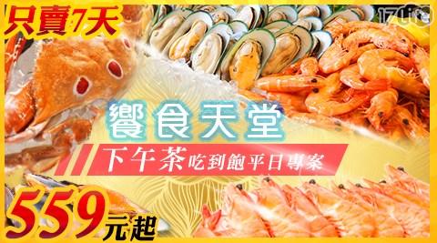 饗食天堂/下午茶/饗食