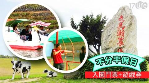 台南/假日不加價/活動/門票/大內/走馬瀨農場