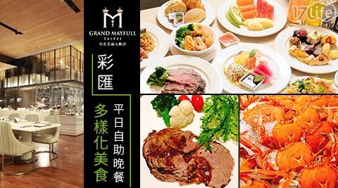 台北美福大飯店/彩匯/自助餐/晚餐/Buffet/美福