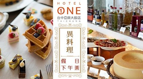 台中/亞緻/異料理/下午茶/吃到飽/頂餐廳/勤美/綠園道