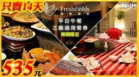 台中 清新溫泉飯店/清新/溫泉/吃到飽/美食/多款/三廳/餐券