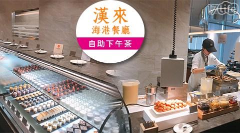 漢來海港餐廳/漢來海港/漢來/海港/吃到飽/百匯