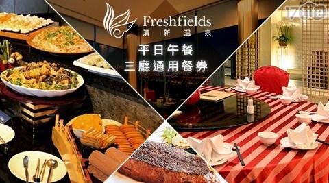 台中 清新溫泉飯店/清新/溫泉/吃到飽/美食/多款/日本料理/中式料理/buffet