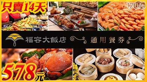 福容大飯店/自助餐/中西日式套餐/餐券/福容
