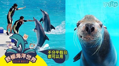野柳海洋世界/野柳/金包里/海洋/海豚/萬里/北海岸