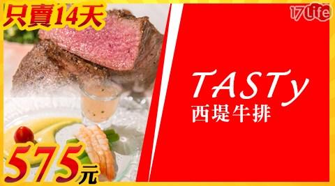 王品集團 TASTY西堤/西堤/王品/排餐