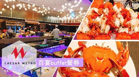 凱達大飯店/凱達/吃到飽/龍山寺/西門/百宴