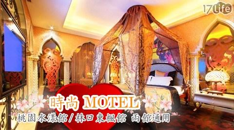 時尚MOTEL 桃園水漾館/林口東楓館-兩館通用紓壓專案