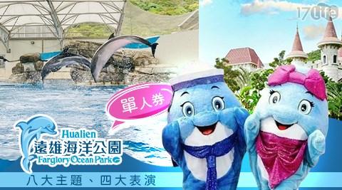 遠雄海洋公園-海洋超值單人券/活動/門票/遠雄海洋公園/遠雄/海洋公園/花蓮