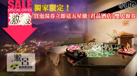 淞呂溫泉會館-烏來美景湯泉獨家送五星級飯店餐券
