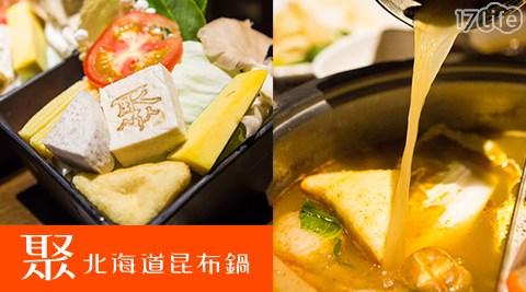 王品集團餐廳【聚 北海道昆布鍋】餐券,平均每張只要430元!全省通用不限分店!