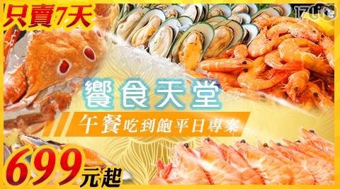 饗食天堂 午餐/饗食/午餐/吃到飽