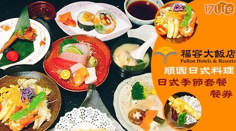 福容大飯店/順園日本料理/餐券/日本料理