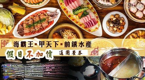 海霸王集團/海霸王/甲天下/前鎮水產/海產/家族聚餐