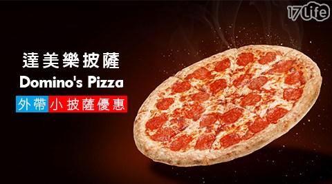 達美樂披薩/達美樂/披薩/外帶