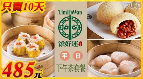 添好運/港點/流沙包/米其林/港式/聚餐/下午茶