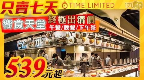 饗食天堂/午餐/下午茶/晚餐/吃到飽/全台/饗食