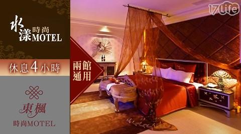 時尚MOTEL/時尚/Motel/MOTEL/摩鐵/汽車旅館/汽旅/桃園/休憩/休息/放鬆