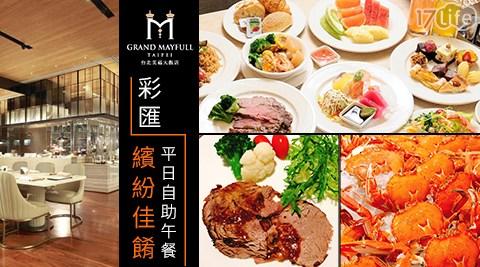 台北美福大飯店/彩匯/自助餐/午餐/Buffet/美福